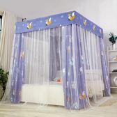 蚊帳家用落地床布床簾遮光防塵臥室1.5m公主風支架一體式床幔 【熱賣新品】LX
