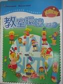 【書寶二手書T6/廣告_DDN】教室環境設計 1─人物篇_新形象編輯部