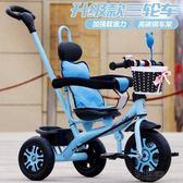 兒童三輪車腳踏車1-3-5-2-6歲大號輕便手推車小孩寶寶自行車單車igo 沸點奇跡