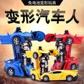 變形車玩具兒童男孩變形撞擊汽車機器人慣性玩具車兒童禮物玩具 台北日光