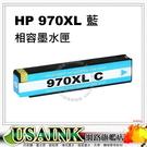 USAINK~HP NO.971XL 藍色高容量環保墨水匣 CN626AA 適: X576dw / X551dw / X476dw / X451dw / 970XL