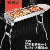燒烤架 家用木炭燒烤爐木炭戶燒烤架5人以上 無煙燒烤爐子全套工具 CP2491【甜心小妮童裝】
