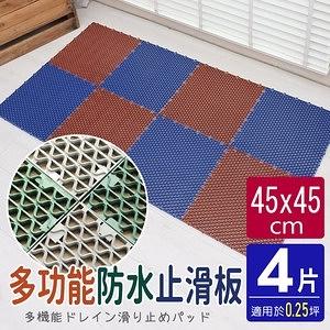 【AD德瑞森】PVC波浪造型45CM多功能大防滑板/排水板(4片裝)磚紅色