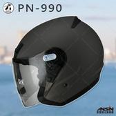 [中壢安信] 海鳥牌 PN990 PN-990 素色 霧灰 安全帽 3/4罩 半罩