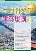 書土地開發與建築規劃應用