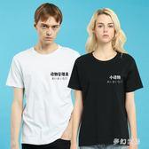 2019新款小动物情侶裝夏裝創意趣味文字短袖T恤上衣 yu1433『夢幻家居』