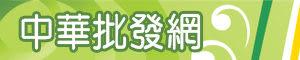 懷勝科技中華批發網