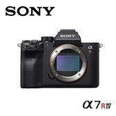 SONY A7R IV ILCE-7RM4 單機身 A7RM4 單眼相機 110/5/9前贈原電+64G高速卡+吹球清潔組