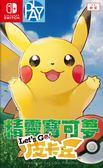 二手片- Switch 寶可夢 lest'go 皮卡丘 中文版 PLAY-小無電玩