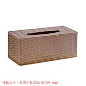 抽取式面紙盒 籐編紋 棕色