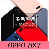 【萌萌噠】歐珀 OPPO AX7 / AX7 pro  純色原裝新款液態矽膠殼 全包防摔磨砂軟殼 手機殼 手機套
