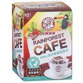 金車伯朗濾掛咖啡-雨林聯盟認證豆10g*10入【愛買】
