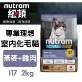 *KING*紐頓《專業理想系列-I17室內化毛貓/燕麥雞肉配方》2kg
