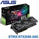 【免運費-限量】ASUS 華碩 STRIX-RTX2080-A8G-GAMING 顯示卡 RTX 2080