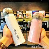 創意簡約清新彈跳不銹鋼保溫杯女純色直身水瓶韓版可愛學生水杯子 「潔思米」