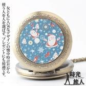 【時光旅人】耶誕限定聖誕老公公造型翻蓋懷錶附長鍊