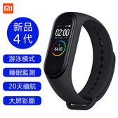 xiaomi/小米 小米手環4 米家手環4 智慧穿戴裝置 大彩屏標準版智慧手環 運動心率檢測  綫上支付