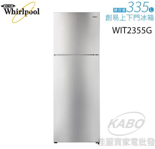 【佳麗寶】-(Whirlpool 惠而浦)335L 上下雙門冰箱WIT2355G 母親節好禮