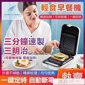 三明治機輕食機早餐機吐司機多功能加熱壓烤機華夫餅機110V 夏日新品