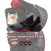 【五折特賣】adidas 籃球鞋 Harden Vol.4 GCA CNY 黑 紅 男鞋 中國新年 運動鞋 【ACS】 EF9940