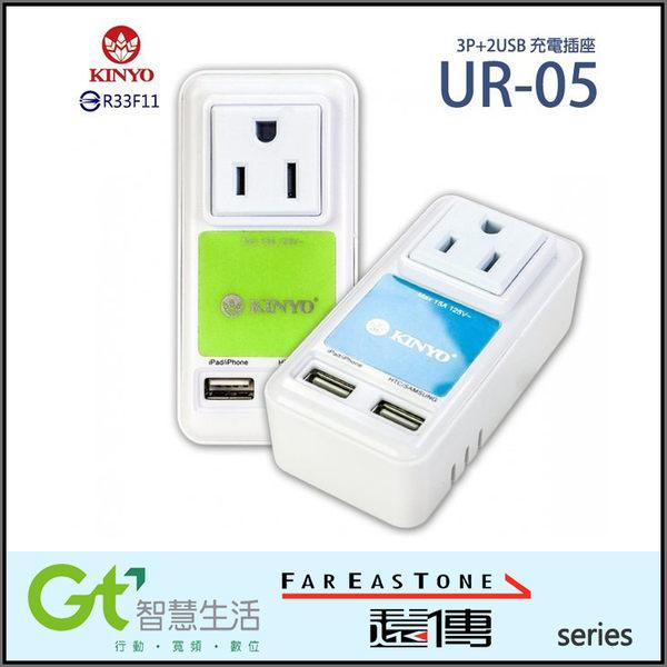 ☆KINYO 耐嘉 UR-05 2USB+3P 極速充電插座/充電器/遠傳 Smart S403/S405/S501/S502/S503/S506 T506/K-Touch 920