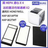 適用Honeywell HAP-801APTW HAP-802WTW HAP-801 HEPA空氣濾心 4片入 + 送2 片活性碳濾網