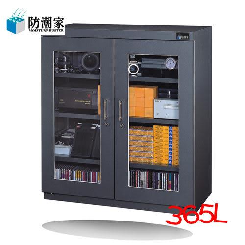 【防潮家】365公升電子防潮箱(可調式層板)AIE-D306C