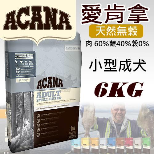 [寵樂子]《愛肯拿Acana》挑嘴小型成犬配方 - 放養雞肉 + 新鮮蔬果 6kg/狗飼料