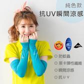 貝柔 驅蚊萊卡冰涼紗防曬袖套-純色運動(一般尺寸/加大款/兒童款)顏色隨機