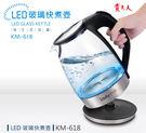 貴夫人 304不鏽鋼 玻璃快煮壺1.7L KM-618 環型LED加熱燈 分離式底座 健康衛生安全養生壺