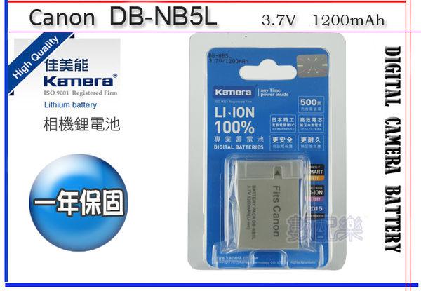 *數配樂*佳美能 CANON NB-5L NB5L 專用鋰電池 PowerShot S100 SD700 SD800 D900 IXUS 950IS sx210