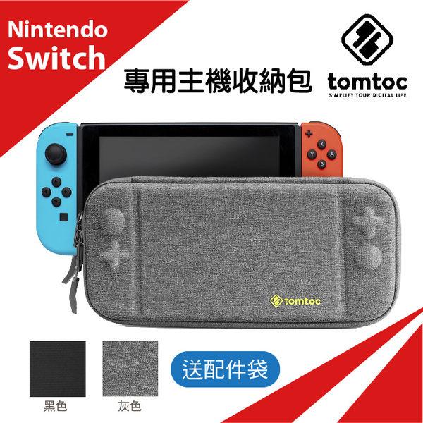 【漢博】Tomtoc 任天堂 Nintendo Switch 主機包 薄款 NS硬殼包 收納包 保護包 防摔輕薄款