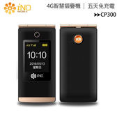 iNO CP300 超值 4G 大按鍵摺疊手機 可支援LINE、FB◆送精美腰掛皮套