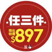 吸濕排汗V領T短袖(13色)~任選3入897元