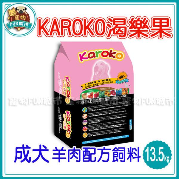 *~寵物FUN城市~*KAROKO渴樂果 成犬羊肉 低過敏配方【13.5kg】狗飼料 犬糧