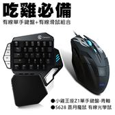 [哈GAME族]吃雞必備●鍵盤+滑鼠●GameSir 小雞王座 Z1 青軸 單手機械鍵盤 + aibo S628 蒼月魔鼠 光學鼠