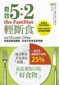 (二手書)奇效5:2輕斷食:每週5天正常飲食,2天輕食,快速減重降體脂,抗老不失智且..