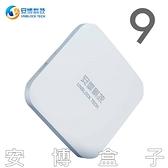 【送好禮5選1】安博盒子 UBOX 9 安博電視盒 PRO MAX X11 4G/64GB 藍牙多媒體機上盒 (台灣公司貨)