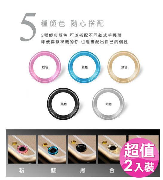 iPhone6 Plus 鋁合金鏡頭圈 2入 鏡頭環 金屬 保護框 攝戒 防刮 鏡頭 完美 保護 6/6S Plus 5.5吋 Apple