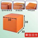 《嘉事美》巧克力四方椅-鮮果橘