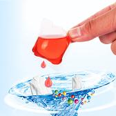 洗衣凝珠 洗衣精 洗衣球 衣物芳香劑 濃縮洗衣膠球 1入 彩色洗衣膠囊【Z119】生活家精品