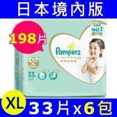 【日本境內版】Pampers幫寶適一級幫紙尿褲XL號(198片)