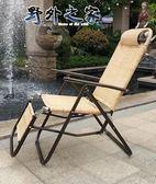 折疊椅 老式藤椅辦公室真藤皮三折椅休閒可折疊午休躺椅透氣戶外乘涼椅 野外之家igo
