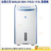 台灣三洋 SANLUX SDH-175LD 17.5L 除濕機 DC直流馬達 定時裝置 低噪音 低耗能 台灣製