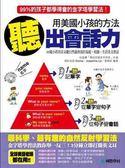 用美國小孩的方法聽出會話力:99%的孩子都學得會的金字塔學習法(附 瞬間反射式MP3)