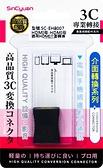 HDMI母-HDMI母轉接頭【多廣角特賣廣場】sincyuan