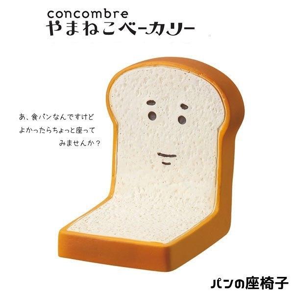 《齊洛瓦鄉村風雜貨》日本正版DECOLE加藤真治 山貓麵包烘焙系列 土司椅子擺飾小公仔