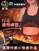 【PP 波瑟楓妮】熱燃速石墨烯EX加強版爆汗腰夾【i -優】