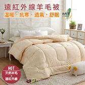 鴻宇 安格利亞發熱羊毛被 雙人6x7 遠紅外線纖維 台灣製