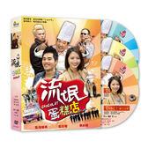 台劇 - 流氓蛋糕店DVD (全15集/4片裝) 藍正龍/長澤雅美